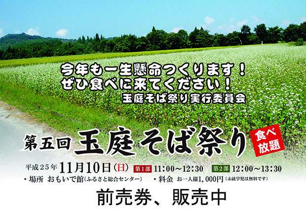 satokura_165_img1.jpg