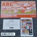 朝日放送 クオカード 201309