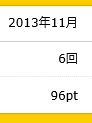 ハピタス ポイント明細 201311