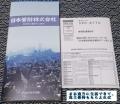 日本管財 カタログ01 201309