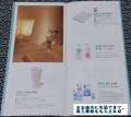 日本管財 カタログ02 201309