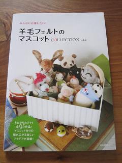 羊毛ふぇるとのマスコットcollection,vol2