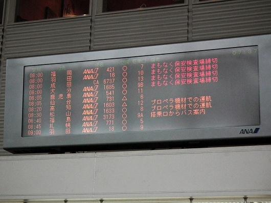 大阪空港案内板20120303