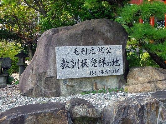 毛利家教訓状の碑20120806