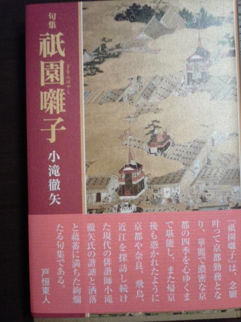 131231_小滝徹矢『祇園囃子』