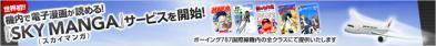 sky_manga_120120.jpg