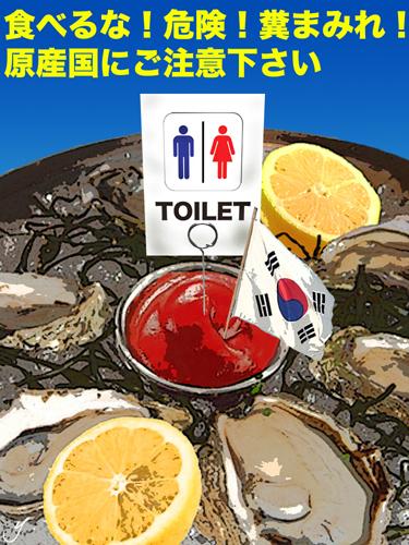 韓国糞まみれ食品