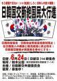 日韓国交断絶国民大行進