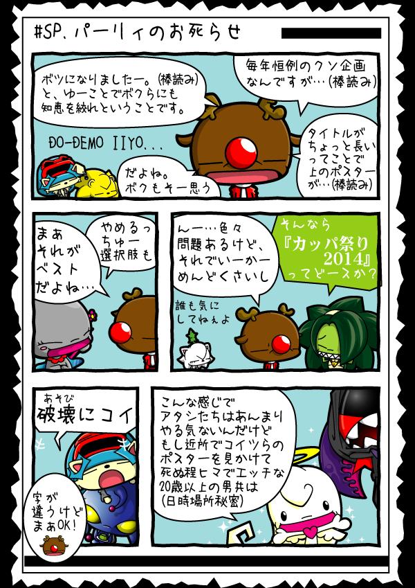 KAGECHIYO_SP2014_blog01