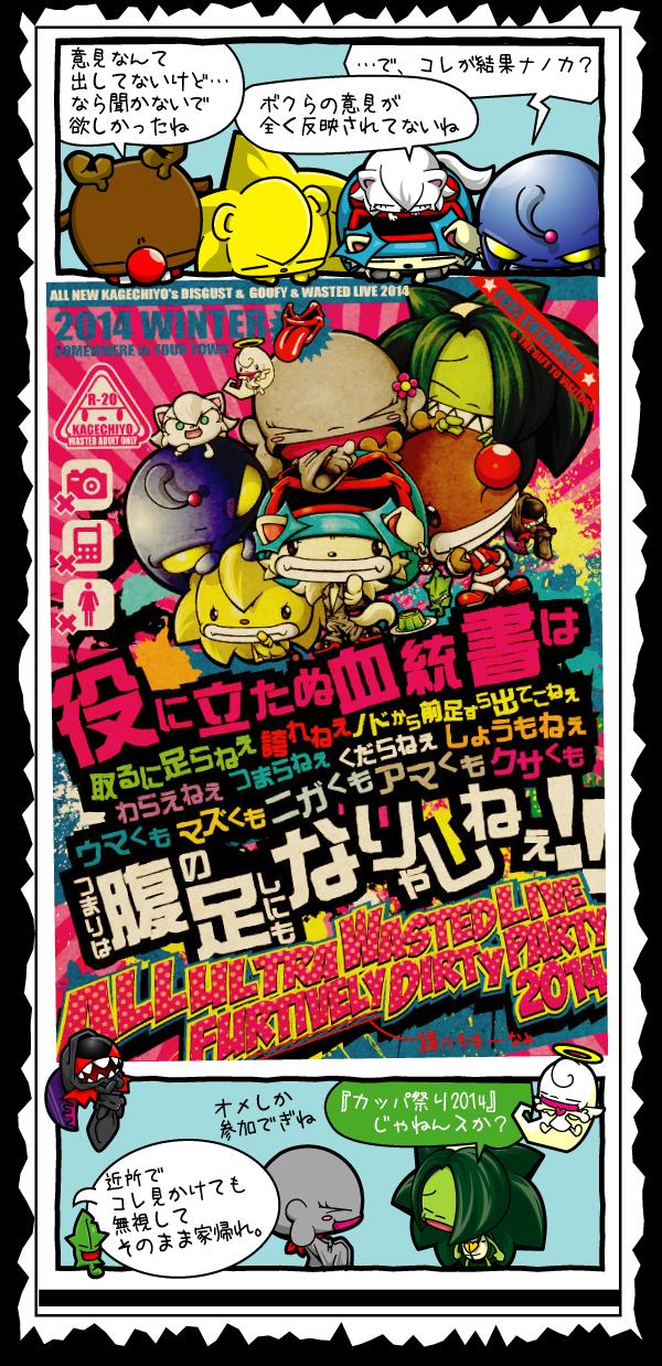 KAGECHIYO_SP2014_blog02