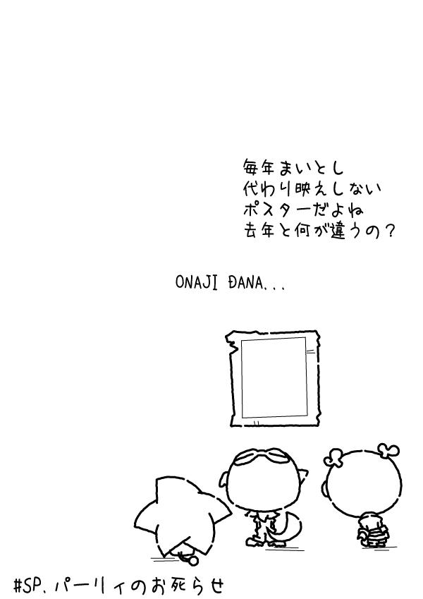 KAGECHIYO_SP2014_after
