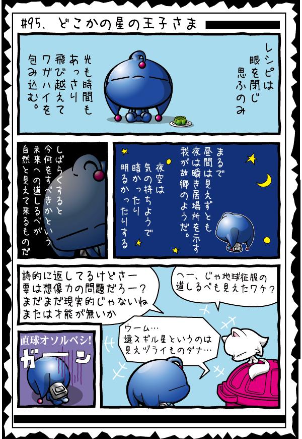 KAGECHIYO_95_blog