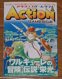アクションゲームサイド01