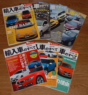 輸入車のすべて2012