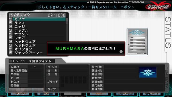 muramasaゲット2