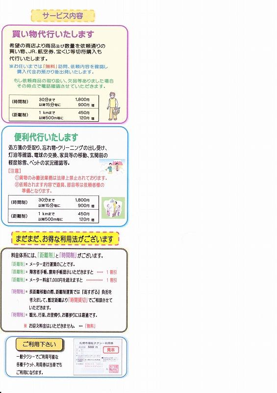 介護タクシー資料002
