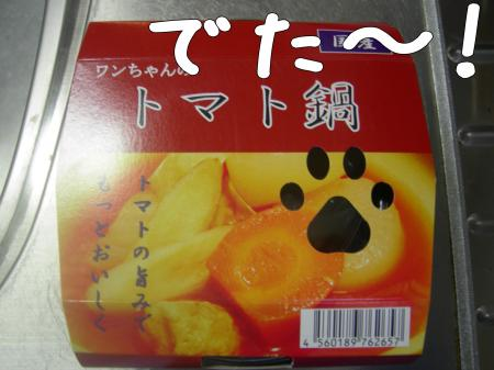 縺ェ縺ケ・農convert_20101027222130