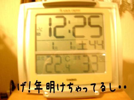 譁ー蟷エ8_convert_20110101003044