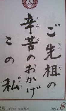 ハーリー開運上昇ブログ!-090811_1443~01.jpg