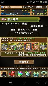 20131201 035650
