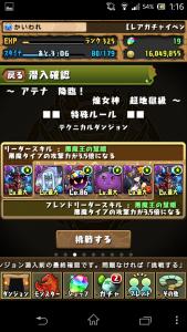 20131207 011650