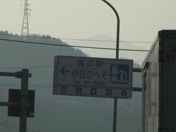 道の駅『伊豆のへそ』