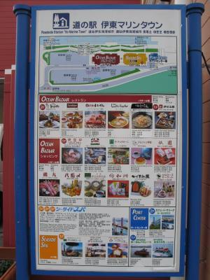 道の駅『伊東マリンタウン』
