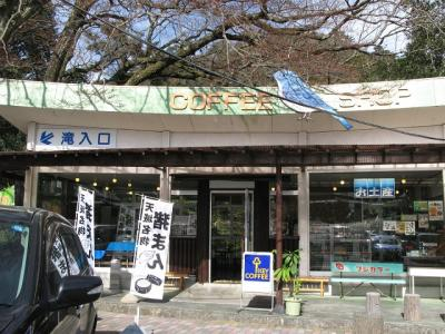 浄蓮の滝 茶屋
