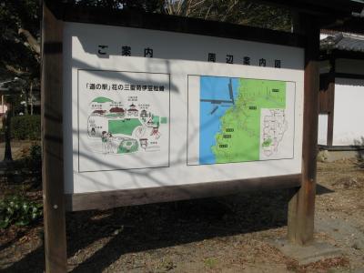 道の駅『花の三聖苑 伊豆松崎』