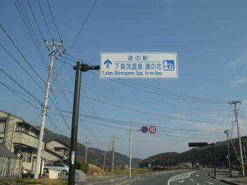 道の駅『下賀茂温泉 湯の花』