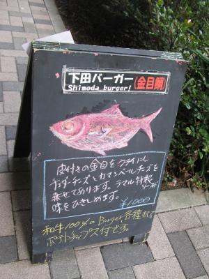 金目鯛バーガー