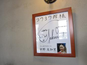 中野友加里選手のサイン
