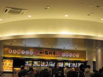 神戸 花門亭