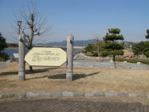 ミニ日本列島