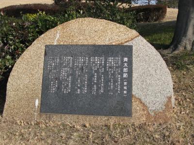 斉太郎節(宮城県)