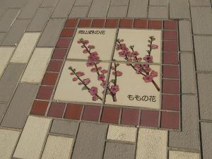 岡山県(ももの花)