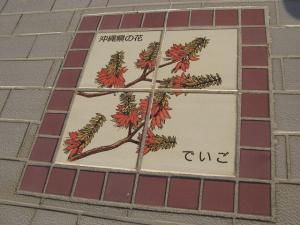 沖縄県でいご
