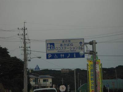 道の駅『あかばねロコステーション』