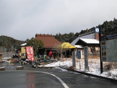 道の駅『いっぷく処 横川』
