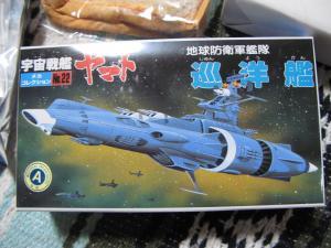 宇宙戦艦ヤマト 巡洋艦