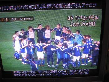 アジアカップ日本優勝!!