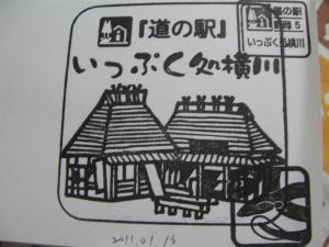 いっぷく処 横川