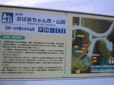 道の駅『おばあちゃん市・山岡』