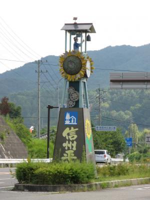 道の駅『信州平谷』