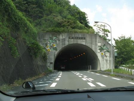 水川トンネル