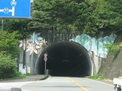 田代トンネル