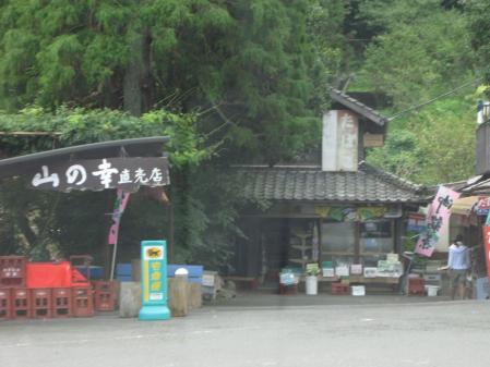 山の幸直売所