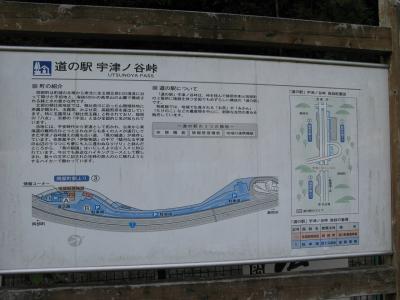 道の駅『宇津ノ谷峠』