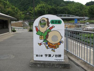 東海道 丸子宿(まりこのしゅく)