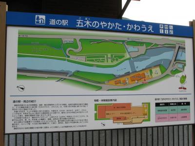 道の駅『五木のやかた・かわうえ』
